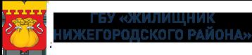 «Жилищник Нижегородского района»